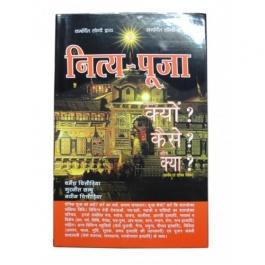 Book - Nitya Puja Aakhir Kyu? Kaise? Aur Kya?