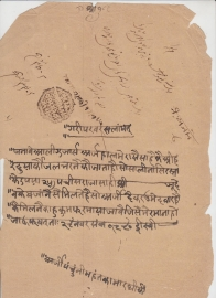 Datia State Ad 28 Nov 1880 Stamp Paper