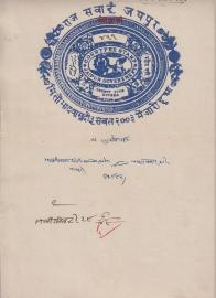 Raj Sawai Jaypur Stamp