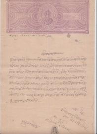 Nagod State Stamp 1 Annas