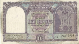 10 Rupees Rama Rau's First Issue