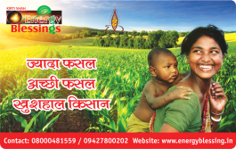 Cosmic Power Card For Agriculture