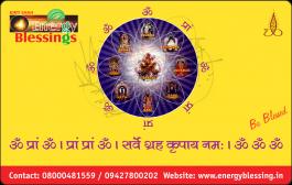 Sarvagrah Shanti Card
