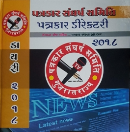 Patrakar Sangarsh Samiti Directory 2018 | Gujarat Media Directory 2018