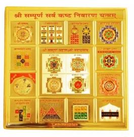 Sampurna Sarva Kastha Nivaran Yantra.