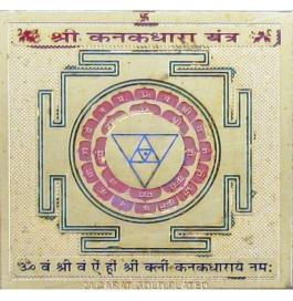 Shree Kanakdhara Yantra